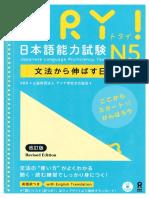 337082209-Try-N5.pdf