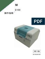 DE100 Operation Guide(CN) 3rd Edition.pdf