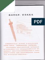 阅读总纲3(29-42)