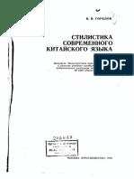 1gorelov_v_i_stilistika_sovremennogo_kitayskogo_yazyka (1).pdf