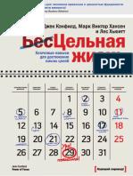 Цельная жизнь. Лес Хьюитт.pdf