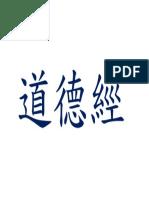 Tao Te King.pdf