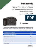 Panasonic_Lumix_DMC-G7-www_yarkiy_ru.pdf
