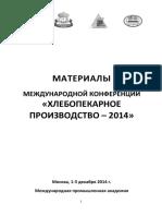 khleb_2014.pdf