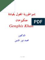 الامبراطورية المغولية بقيادة جنكيز خان