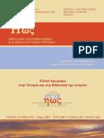 Ηώς - Περιοδικό Επιστημονικής κι Εκπαιδευτικής Έρευνας