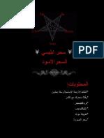 كتاب سحر الرماد الاسود pdf.pdf