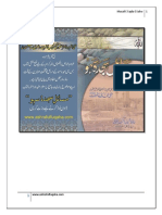 Masail E Sajda Sahw Transliteration