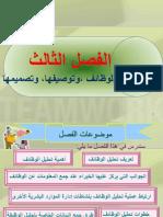 _الثالث تحليل الوظائف.ppt