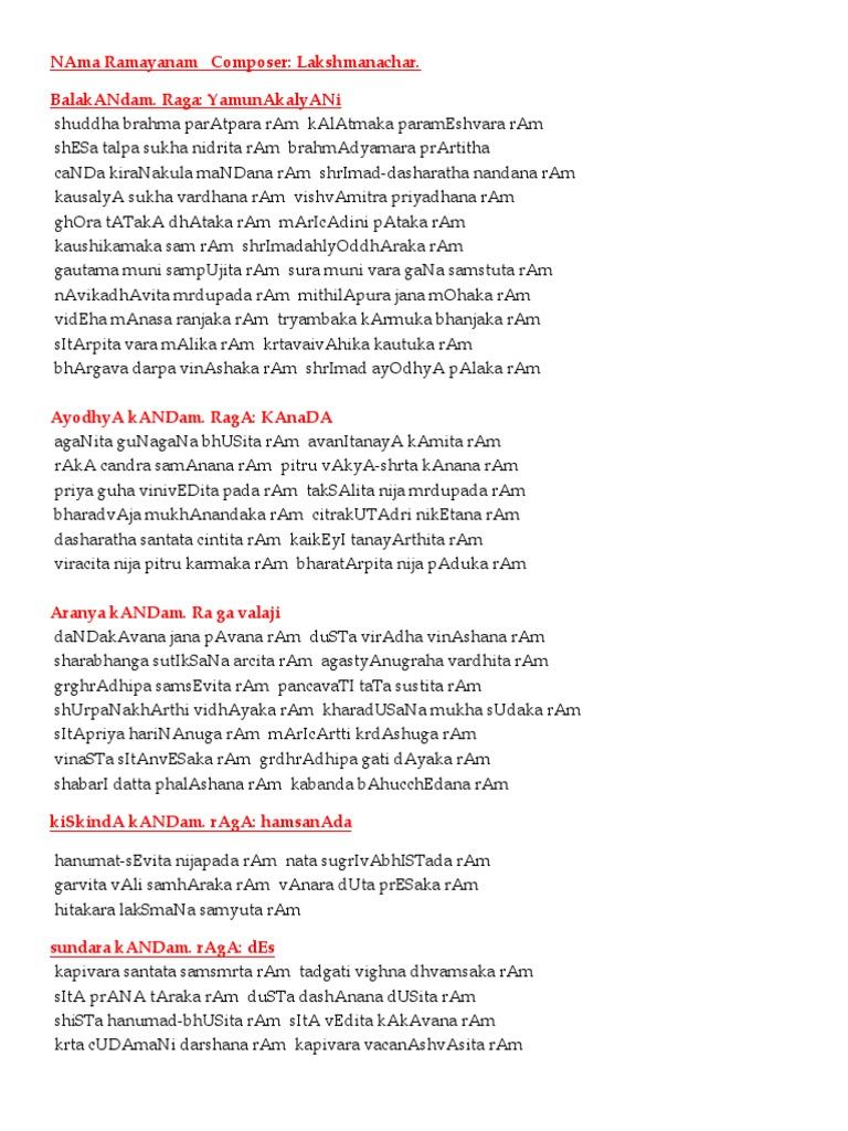nama ramayanam lyrics in telugu free download