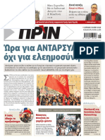 Εφημερίδα ΠΡΙΝ, 5.5.2019   Αρ. Φύλλου 1425