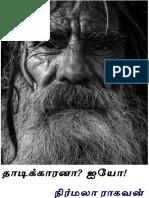 dhadikarana_iyyo!-A4.pdf