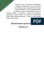 Правила Дегустационного Анализа МУ ПР