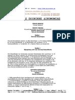 KodikasPoinikisDikonomias.pdf
