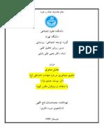 34649488.pdf