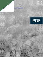 التامينأت الشخصية و العينية _ إثبات الحقوق العينية و أحكام التسجيل.pdf