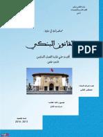 محاضرات القانون البنكي.الفصل  السادس 2014.pdf