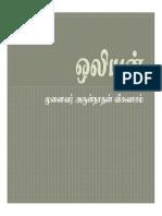 nota2_alat pertuturan_2017.pdf