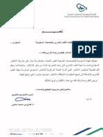 تعميم تفصيل محتوى الاختبار السعودي لممارسة مهنة الطب البشري.pdf