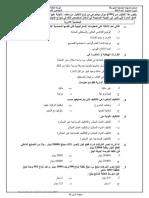 ورقة نظم معلومات محاسبية Ok