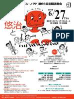 yuji takahashi concert