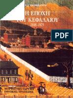 172675287-E-J-Hobsbawm-Η-εποχή-του-κεφαλαίου-1848-1875.pdf