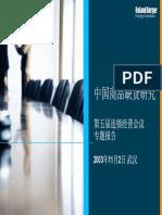 中国商品缺货调查研究.pdf