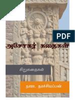 ashokarkadhaigal.pdf