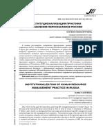 Institutionalization of Human Resource Management