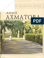 Ahmatova a. Anna Ahmatova Stihotvoreniya
