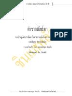 Klubchata.pdf