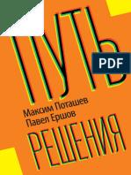 Ershov P. Angedoniyaproe. Put Resheniya