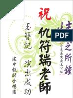 【公民科行政】2010.11.04 魏季美老師「祝仇福瑞老玉簪記演出成功」海報