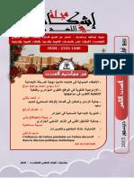 الجهود المعجمية للدكتور أحمد مختار
