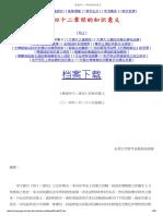 佛说四十二章经的知识意义.pdf