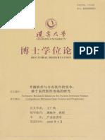 开源软件与专有软件的竞争_王广凤