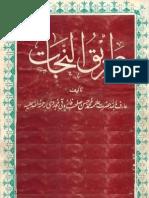 Tareeq Un Nijat by Shaykh Muhammad Hasan Jan Mujaddidi