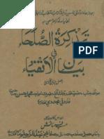 Tazkirah Tus Sulaha by Shaykh Muhammad Hasan Jan Mujaddidi
