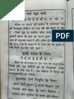 Garbha Raksha Mantra