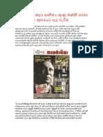 Paparasiya-Magazine Introductory Note From Dawson Preeth