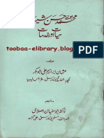 Imam Muhammad Bin Hassan Shaybani Urdu