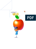 www.unlock-pdf.com_ေရႊမုိးသည္း