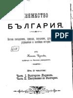 Константин Иречек _Kняжество България (1899)