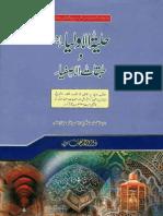 Hilyatul Awliya Wa Tabaqatul Asfiya by Shaykh Abu Nuaym Ahmad Isfahani (r.a)