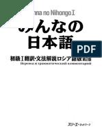 +みんなの日本語 учебник на рус. RUS1.pdf