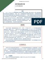 氨直接膨胀系统在冷库中的实例介绍.pdf