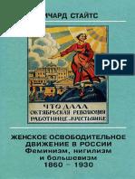 Zhenskoe_osvoboditelnoe_dvizhenie_v_Rossii_Feminizm_nigilizm_i_bolshevizm_1860-1930_gg.pdf