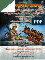 SmrithiMukthaPalam_Part-1.pdf
