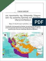 100 επιστήμονες και φορείς υπογράφουν κείμενο κατά των εξορύξεων στην Ελλάδα