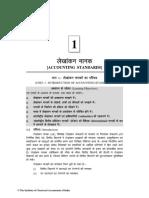 24456sm_hindiipccp1-4.pdf